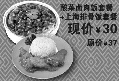 黑白优惠券图片:多美丽优惠券:2015年4月每周三酸菜卤肉饭套餐+上海排骨饭套餐凭券优惠价30元,原价37元起 - www.5ikfc.com