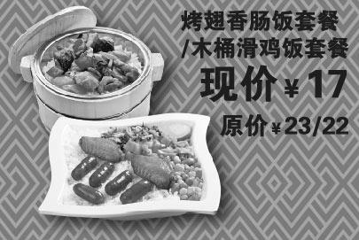 黑白优惠券图片:多美丽优惠券:2015年4月每星期三烤翅香肠饭套餐或木桶滑鸡饭套餐优惠价17元,原价22元起 - www.5ikfc.com