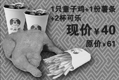 黑白优惠券图片:多美丽优惠券:2015年4月每星期四凭券童子鸡+薯条+2杯可乐优惠价40元,原价61元 - www.5ikfc.com