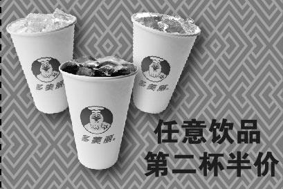 黑白优惠券图片:多美丽优惠券:2015年4月每个星期五凭券任意饮品第二杯半价 - www.5ikfc.com