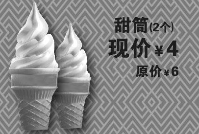 黑白优惠券图片:多美丽优惠券:2015年4月每周六日凭券甜筒2个优惠价4元,原价6元 - www.5ikfc.com