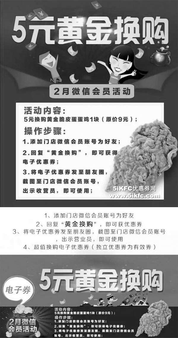 黑白优惠券图片:多美丽5元黄金换购,5元换购原价9元黄金脆皮蛋蛋鸡 - www.5ikfc.com