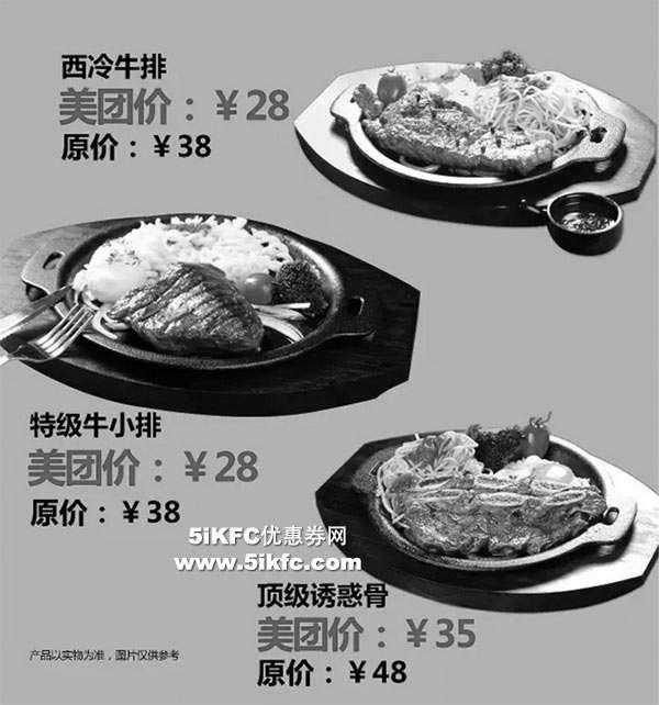 黑白优惠券图片:多美丽团购优惠,西冷牛排/特级牛小排28元、顶级诱惑骨35元 - www.5ikfc.com