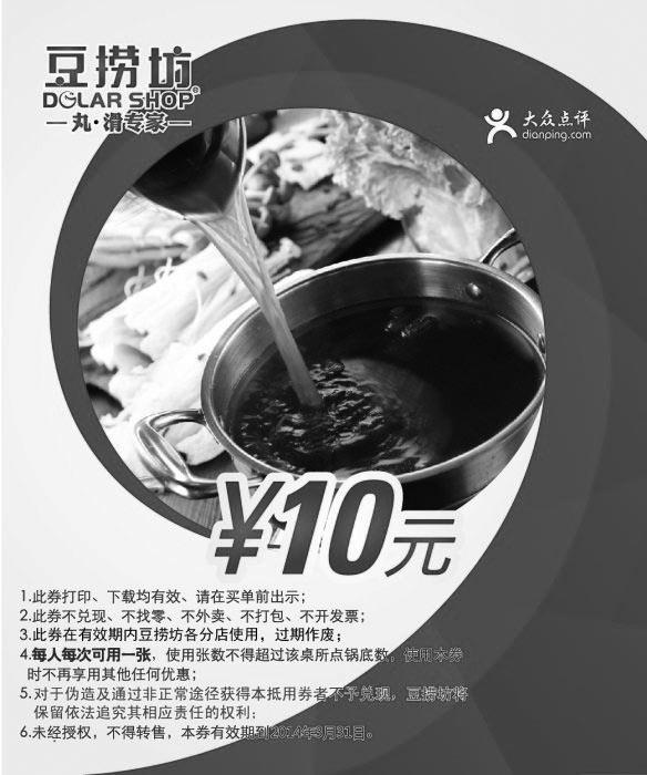 黑白优惠券图片:豆捞坊优惠券:2014年3月份豆捞坊10元代金券 - www.5ikfc.com