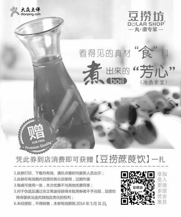 黑白优惠券图片:豆捞坊优惠券:2014年5月凭券消费赠豆捞蔗茛饮一扎 - www.5ikfc.com
