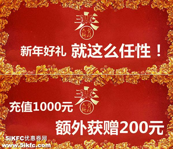 豆捞坊优惠促销:2015新年好礼,充值1000元额外获赠200元 有效期至:2015年2月28日 www.5ikfc.com