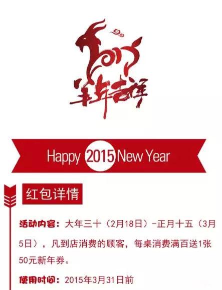 豆捞坊优惠活动:2015年2月3月每桌消费满百送1张50元新年券 有效期至:2015年3月5日 www.5ikfc.com