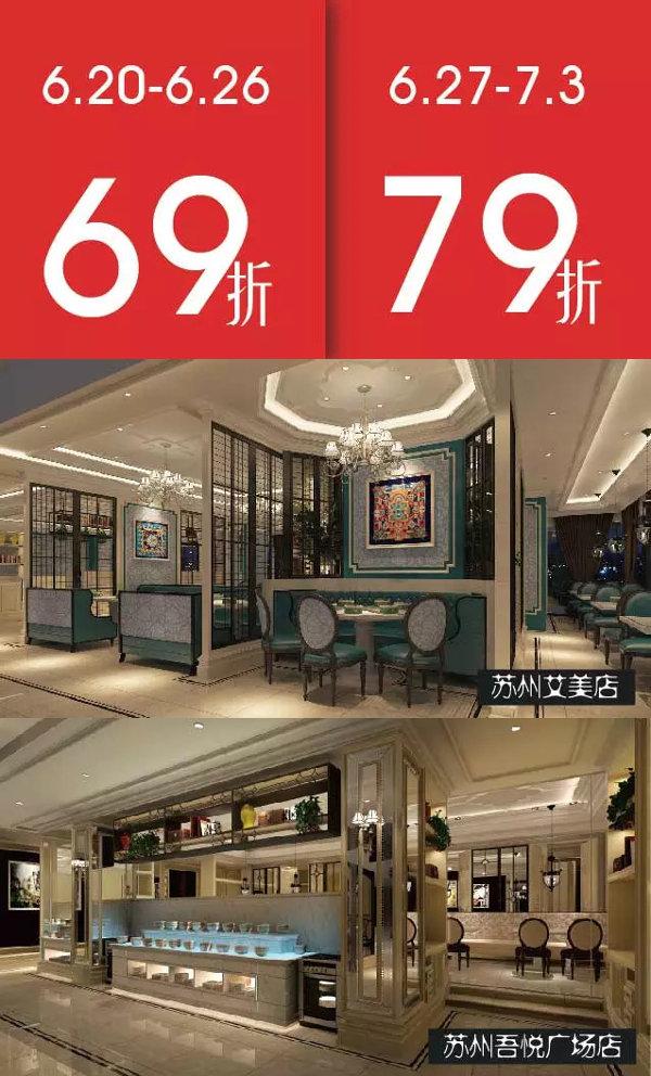 豆捞坊优惠券,苏州豆捞坊2015年6月7月新店开业最低69折 有效期至:2015年7月3日 www.5ikfc.com