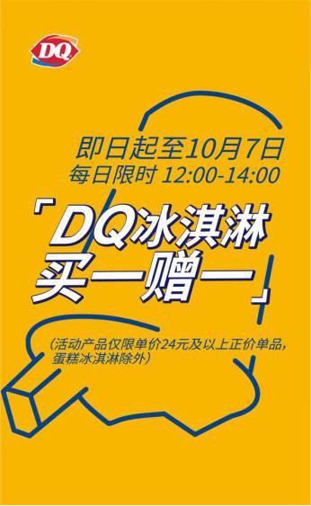 优惠券图片:DQ冰雪皇后冰淇淋国庆买一送一(蛋糕冰淇淋除外) 有效期2016年10月1日-2016年10月7日