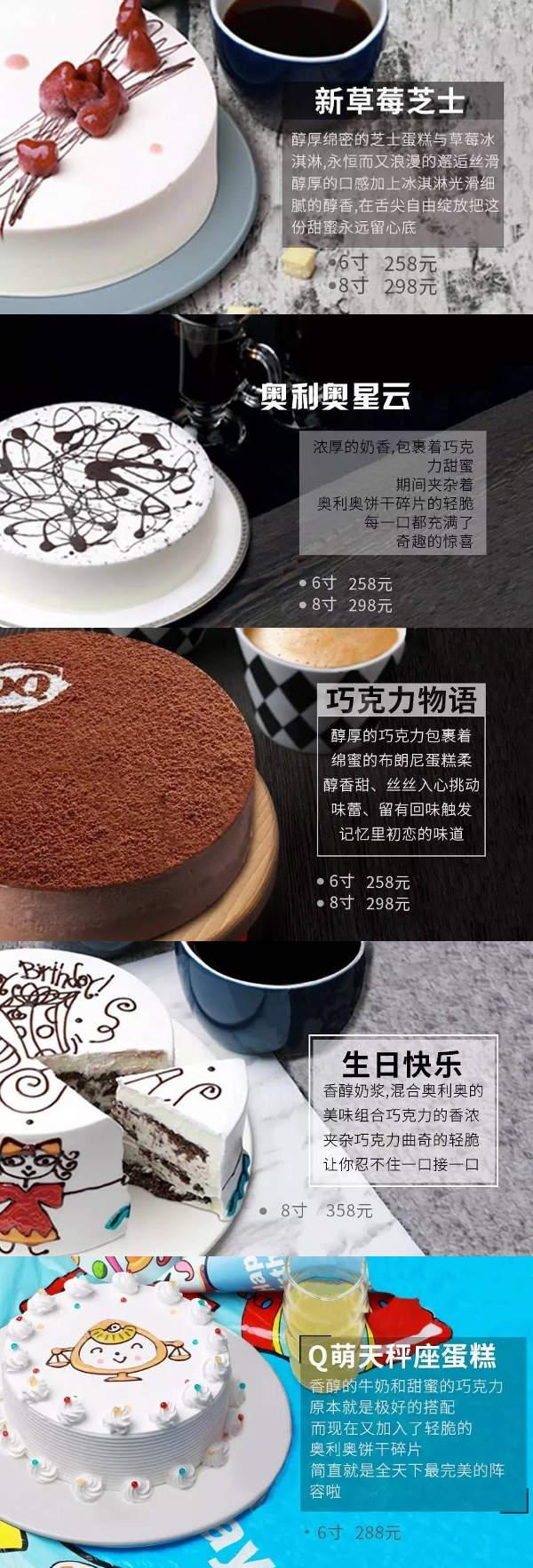 DQ五款冰淇淋蛋糕全新上市 有效期至:2016年12月31日 www.5ikfc.com