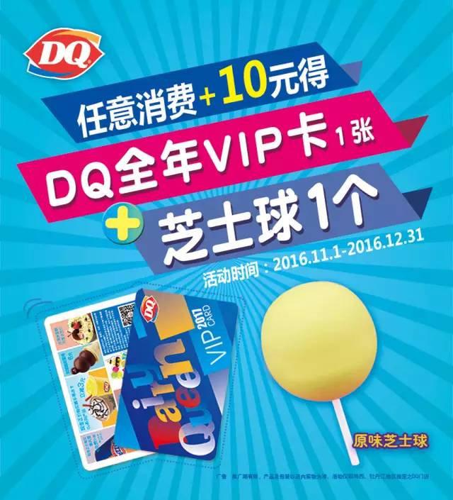 优惠券图片:DQ冰淇淋牡丹江、鸡西任意消费+10元得全新VIP卡+芝士球1个 有效期2016年11月1日-2016年12月31日