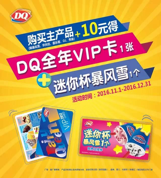 DQ冰淇淋主产品+10元得DQ全新VIP卡+迷你杯暴风雪1个 有效期至:2016年12月31日 www.5ikfc.com