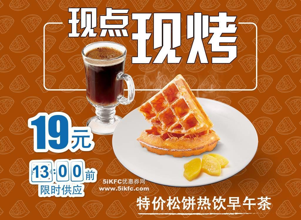 DQ冰雪皇后特价松饼热饮早午茶优惠价19元 有效期至:2016年12月31日 www.5ikfc.com