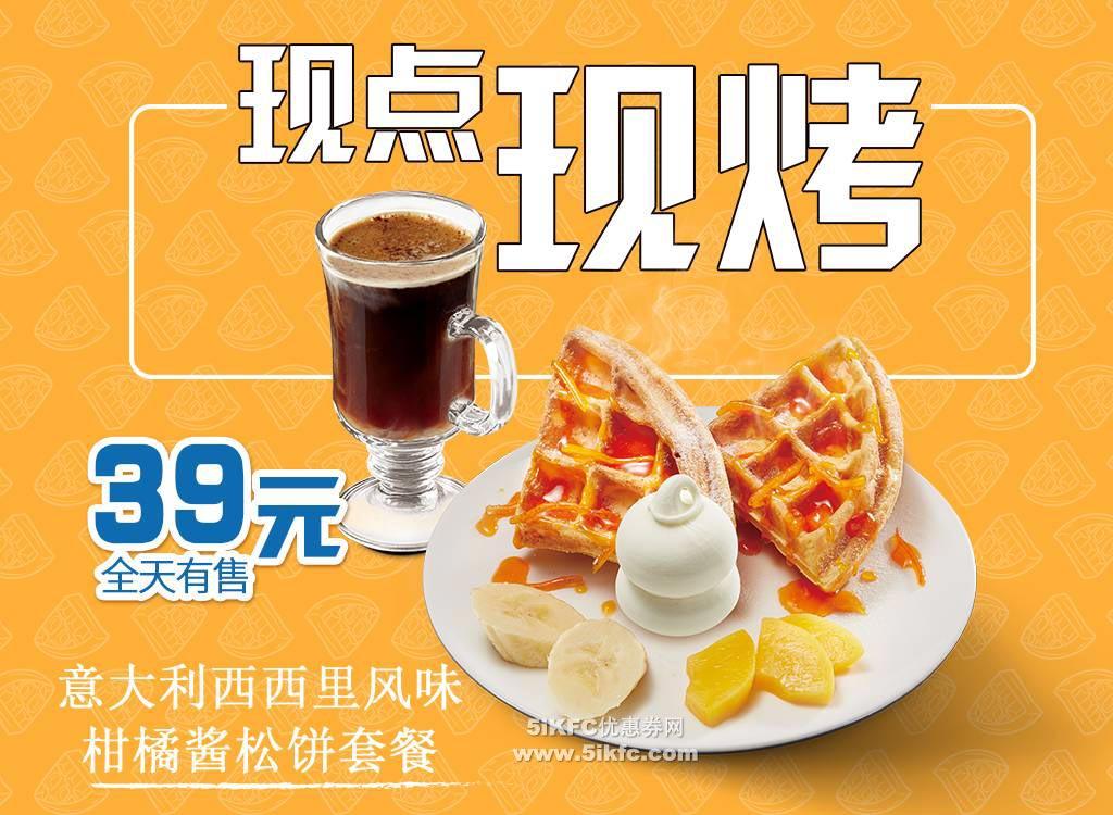 DQ冰雪皇后意大利西西里风味柑橘松饼套餐优惠价39元,全天有售 有效期至:2016年12月31日 www.5ikfc.com
