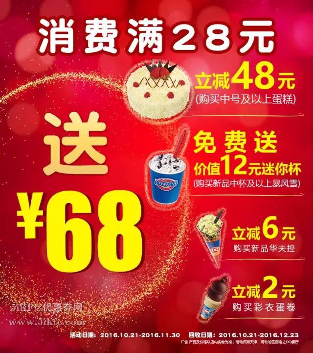 DQ冰淇淋满28送68,DQ消费满28元即送价值68元的优惠券 有效期至:2016年11月30日 www.5ikfc.com