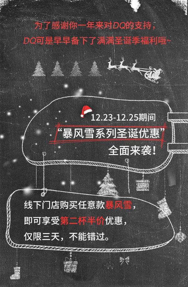 优惠券图片:DQ圣诞优惠,任意款暴风雪即享第二杯半价优惠 有效期2016年12月23日-2016年12月25日
