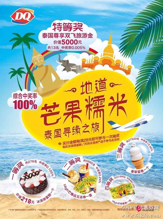 DQ冰淇淋消费每满28元即可参与一次抽奖,100%中奖 有效期至:2016年8月31日 www.5ikfc.com