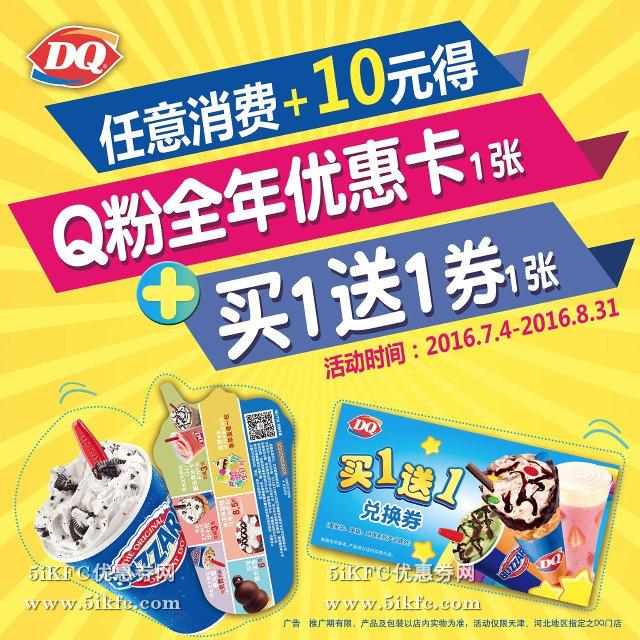 DQ冰淇淋消费+10元得Q粉全年优惠卡+买1送1券 有效期至:2016年8月31日 www.5ikfc.com