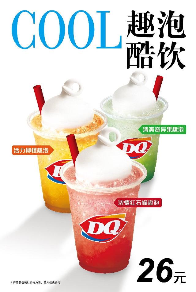 DQ冰雪皇后趣泡酷饮 26元/杯 有效期至:2016年8月31日 www.5ikfc.com
