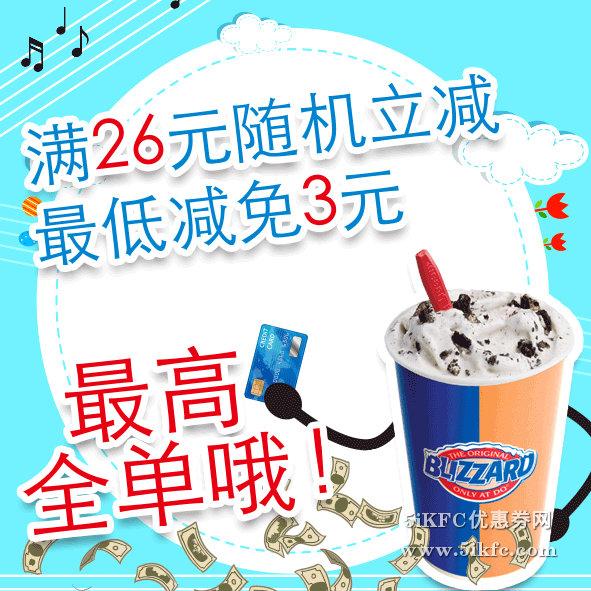 DQ冰雪皇后搭档银联卡,随机立减最低3元,最高免单 有效期至:2017年6月7日 www.5ikfc.com