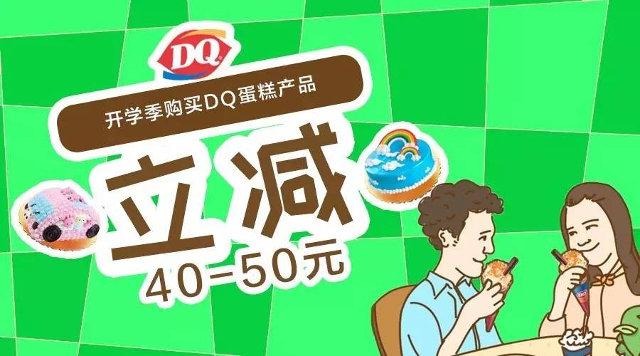 优惠券图片:DQ冰淇淋开学季购DQ蛋糕立减40至50元 有效期2016年08月29日-2016年09月30日