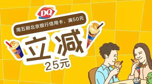 DQ优惠券:DQ冰淇淋周五满50减25元优惠 有效期2016年8月29日-2016年12月31日 使用范围:北京、天津、石家庄、保定指定DQ门店