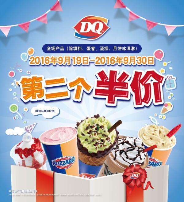 DQ冰淇淋沈阳新店全场产品第二个半价特惠 有效期至:2016年9月30日 www.5ikfc.com