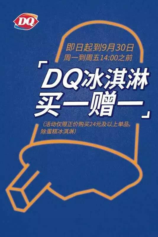 DQ冰淇淋金秋特享买一送一 有效期至:2016年9月30日 www.5ikfc.com