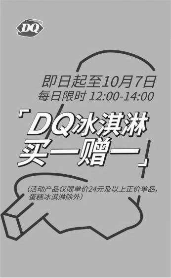 黑白优惠券图片:DQ冰雪皇后冰淇淋国庆买一送一(蛋糕冰淇淋除外) - www.5ikfc.com