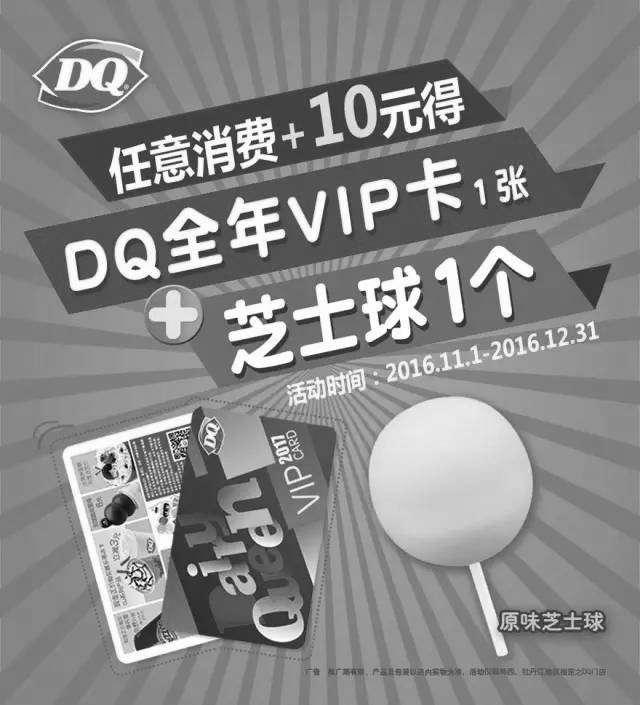 黑白优惠券图片:DQ冰淇淋牡丹江、鸡西任意消费+10元得全新VIP卡+芝士球1个 - www.5ikfc.com