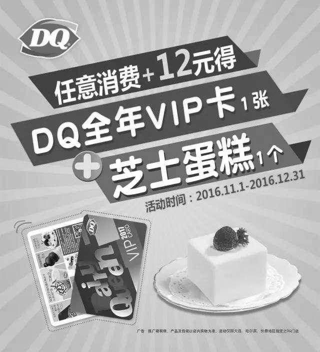 黑白优惠券图片:DQ任意消费+12元得DQ全新VIP卡1张+芝士蛋糕1个 - www.5ikfc.com