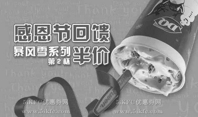 黑白优惠券图片:DQ冰雪皇后暴风雪或芭菲系列第二杯半价 - www.5ikfc.com