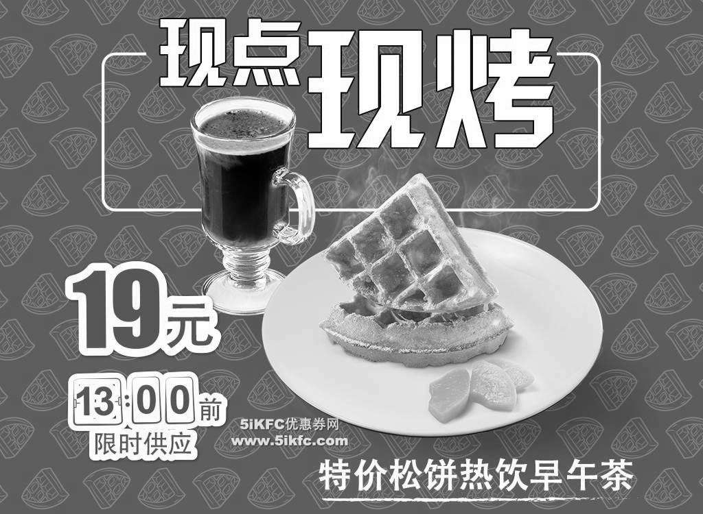 黑白优惠券图片:DQ冰雪皇后特价松饼热饮早午茶优惠价19元 - www.5ikfc.com