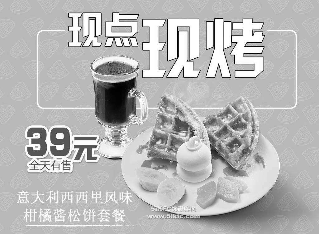 黑白优惠券图片:DQ冰雪皇后意大利西西里风味柑橘松饼套餐优惠价39元,全天有售 - www.5ikfc.com