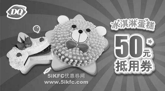 黑白优惠券图片:DQ购买冰淇淋蛋糕1枚得冰淇淋蛋糕立减50元超值抵用券一张 - www.5ikfc.com