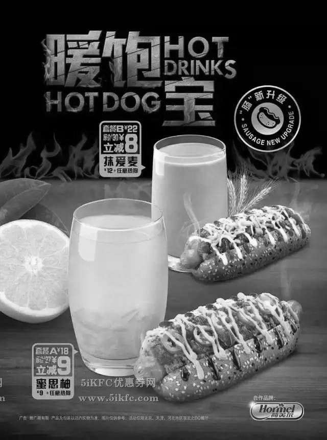 """黑白优惠券图片:DQ""""暖饱宝""""套餐立减8—9元 - www.5ikfc.com"""