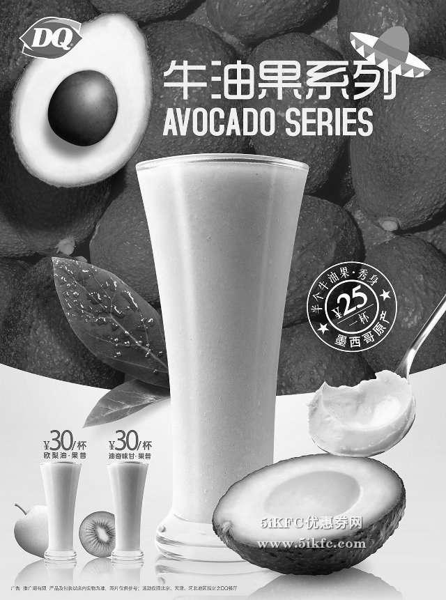 黑白优惠券图片:DQ冰淇淋牛油果系列饮料25元起 - www.5ikfc.com