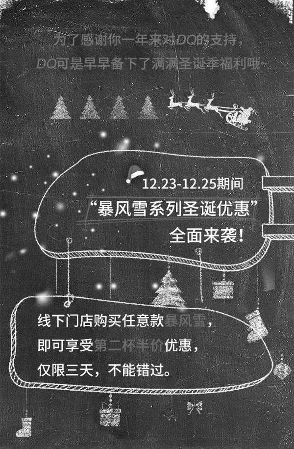 黑白优惠券图片:DQ圣诞优惠,任意款暴风雪即享第二杯半价优惠 - www.5ikfc.com