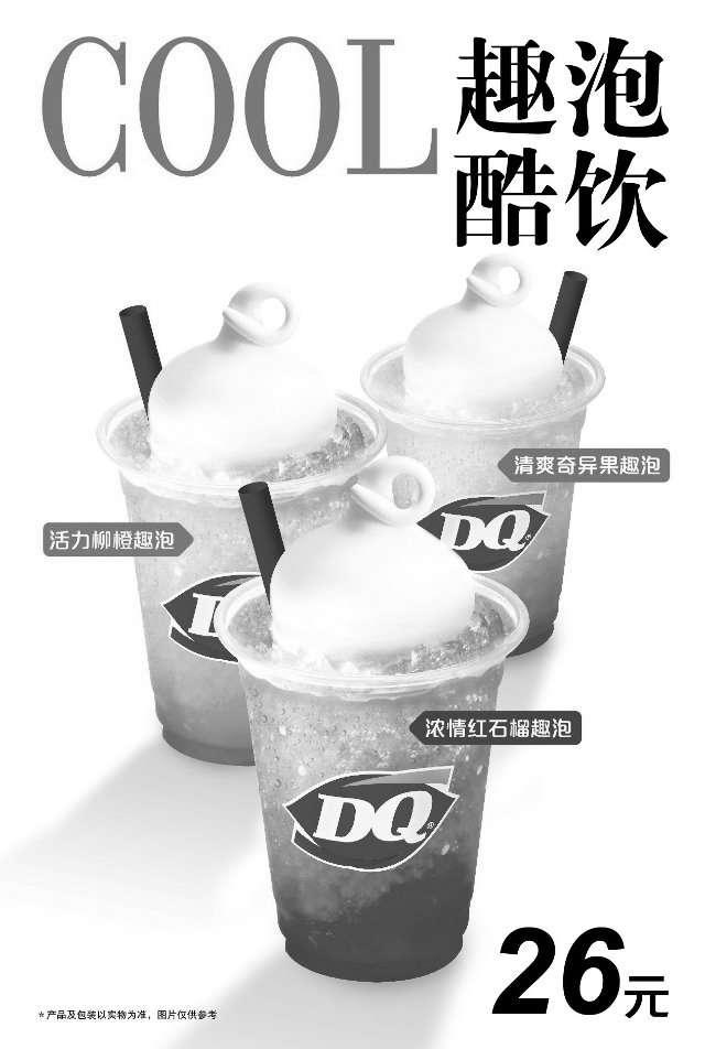 黑白优惠券图片:DQ冰雪皇后趣泡酷饮 26元/杯 - www.5ikfc.com