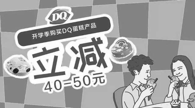 黑白优惠券图片:DQ冰淇淋开学季购DQ蛋糕立减40至50元 - www.5ikfc.com