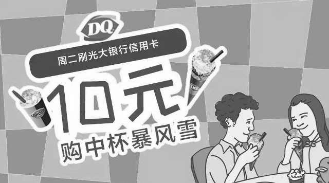 黑白优惠券图片:DQ冰雪皇后中杯暴风雪优惠价10元购 - www.5ikfc.com