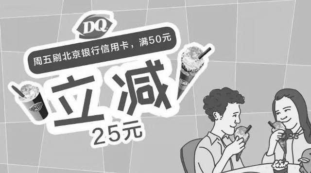 黑白优惠券图片:DQ冰淇淋周五满50减25元优惠 - www.5ikfc.com