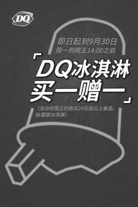 黑白优惠券图片:DQ冰淇淋金秋特享买一送一 - www.5ikfc.com