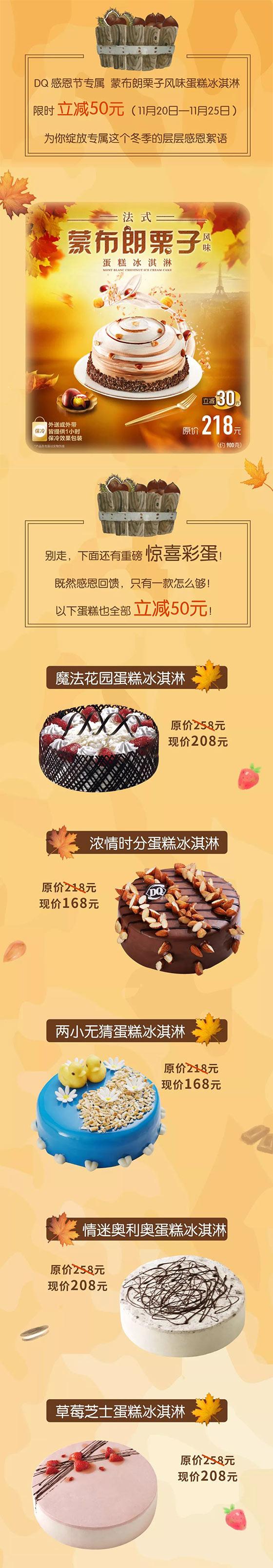 优惠券图片:DQ冰雪皇后感恩节专属蛋糕限时立减50元 有效期2018年11月20日-2018年11月25日
