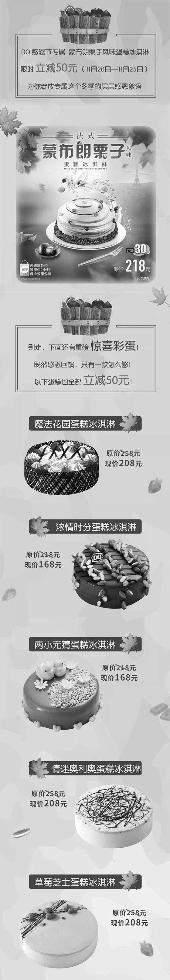 黑白优惠券图片:DQ冰雪皇后感恩节专属蛋糕限时立减50元 - www.5ikfc.com