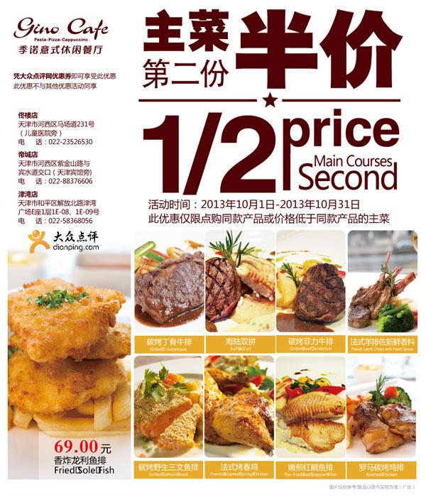 季诺餐厅优惠券:天津季诺2013年10月主菜第2份半价特惠 有效期至:2013年10月31日 www.5ikfc.com