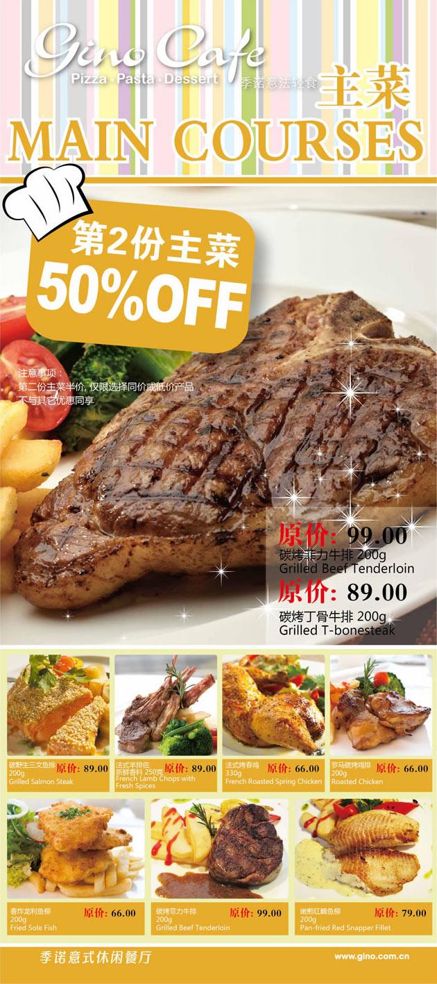 季诺优惠活动:华东季诺意式休闲餐厅第二份主菜半价特惠 有效期至:2014年2月28日 www.5ikfc.com
