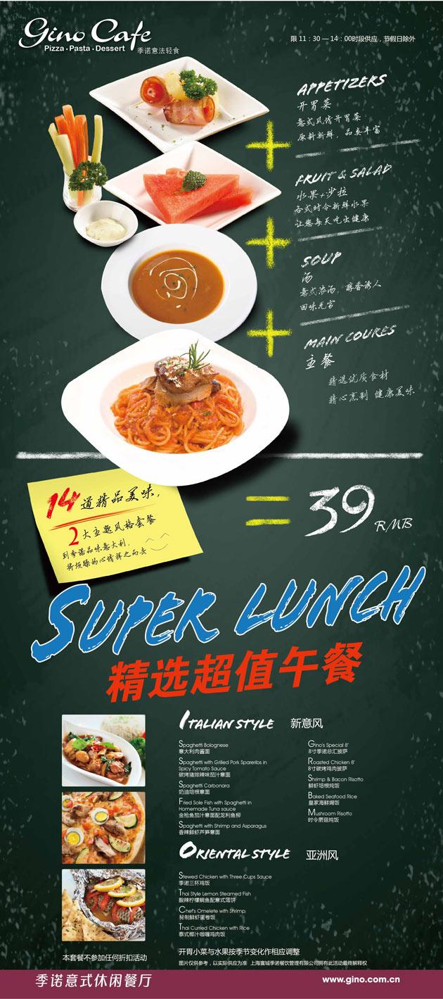 季诺优惠活动:上海季诺意式休闲餐厅精选超值午餐优惠价39元 有效期至:2014年2月28日 www.5ikfc.com