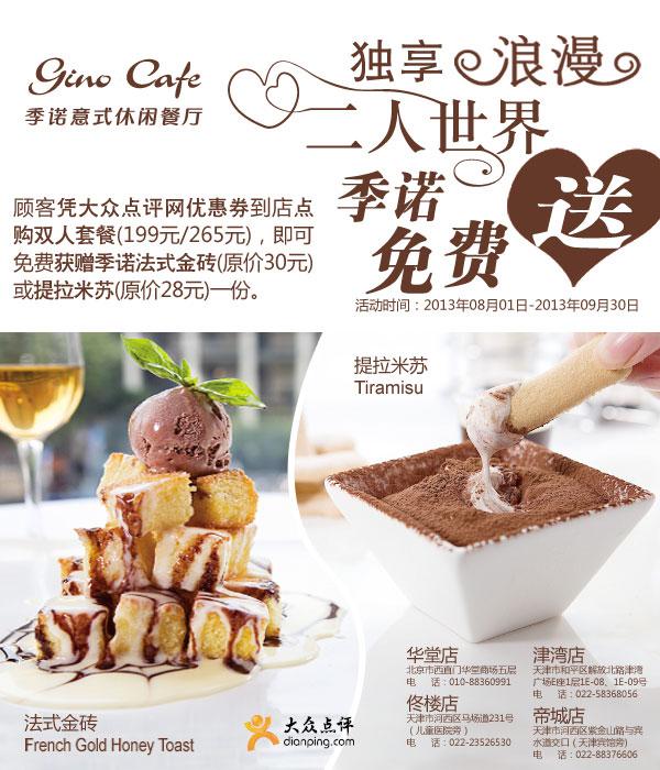 季诺北京、天津优惠券:双人套餐免费获赠季诺法式金砖或提拉米苏一份 有效期至:2013年9月30日 www.5ikfc.com