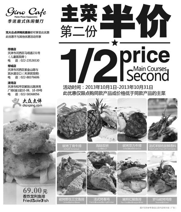 黑白优惠券图片:季诺餐厅优惠券:天津季诺2013年10月主菜第2份半价特惠 - www.5ikfc.com